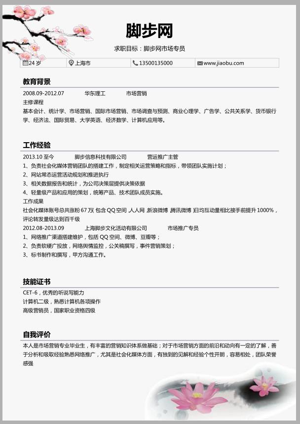 中国风荷花桃花点缀简历模板0176缩略图0