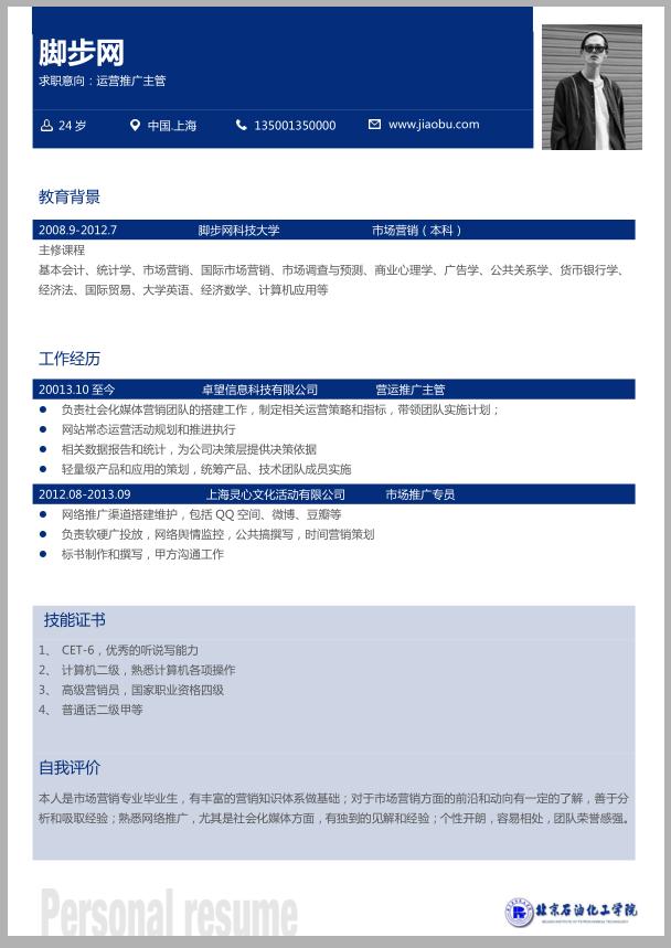 北京石油化工毕业生简历模板YX008缩略图0