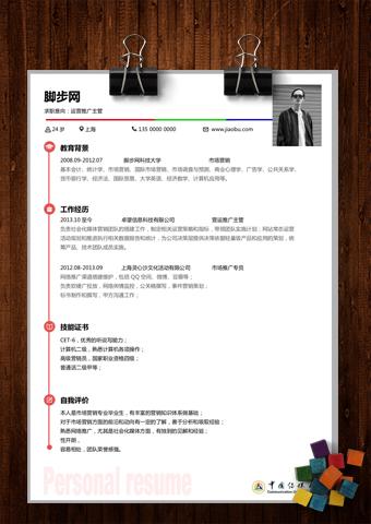 中传毕业生简历模板YX009