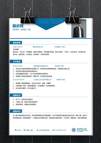 华东师大简历模板YX018