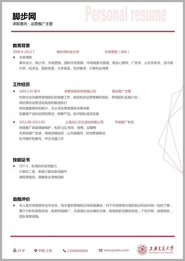 上海交大毕业生简历模板YX020缩略图0