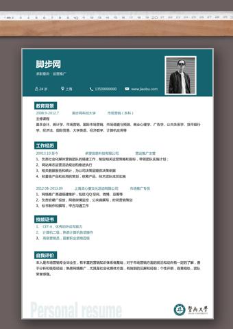 暨南大学毕业生简历模板YX023