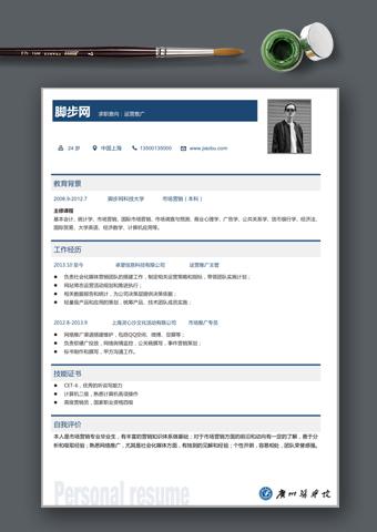 廣州醫學院畢業生簡歷模板YX024