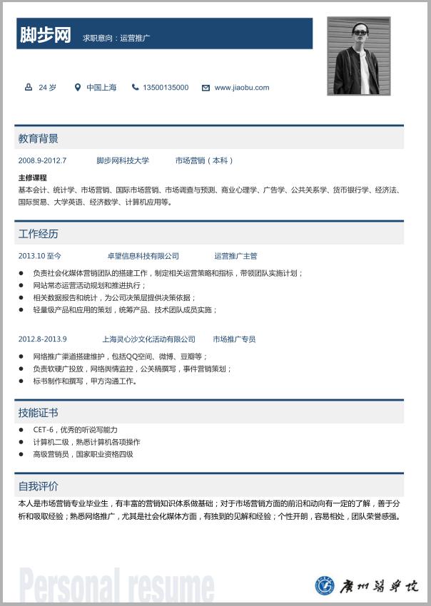 廣州醫學院畢業生簡歷模板YX024縮略圖0