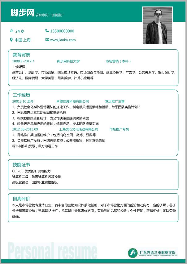 广东外语艺术职业学院毕业生简历模板YX025缩略图0