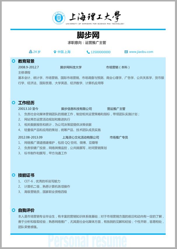上海理工毕业生简历模板YX026缩略图0