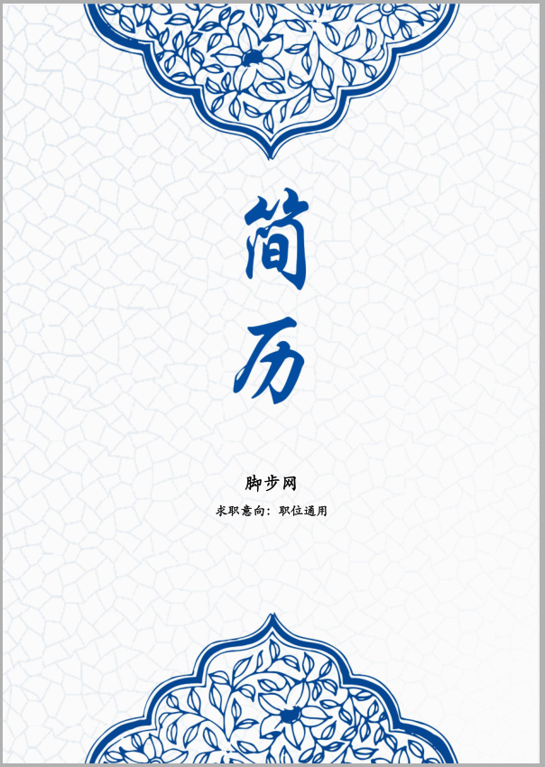 青花瓷封面032缩略图0
