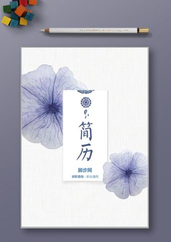 紫色喇叭花封面040