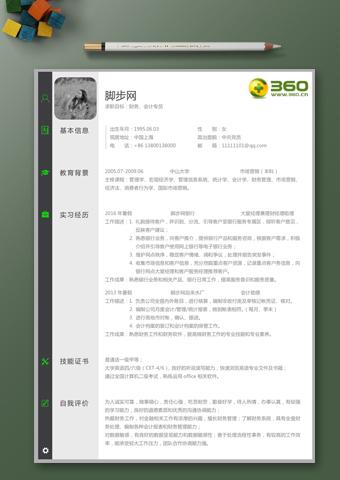 企业定制简历-360-002