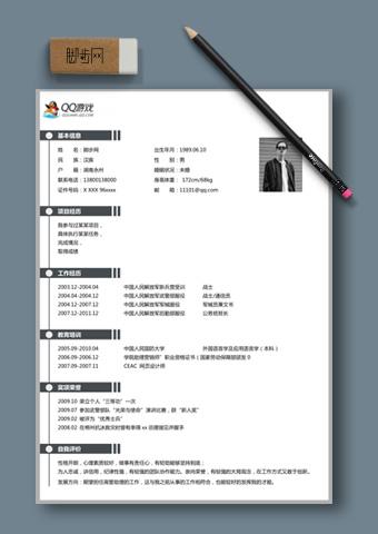企业定制简历-QQ游戏004