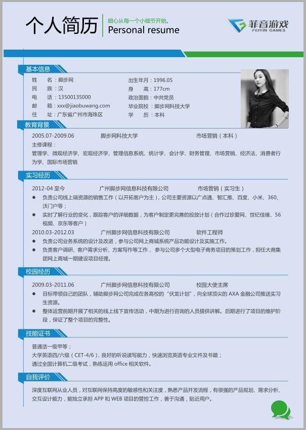 企业定制简历-菲音游戏012缩略图0