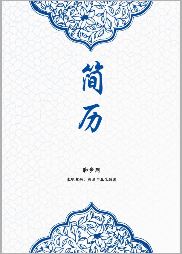 青花瓷简历套餐0105缩略图1