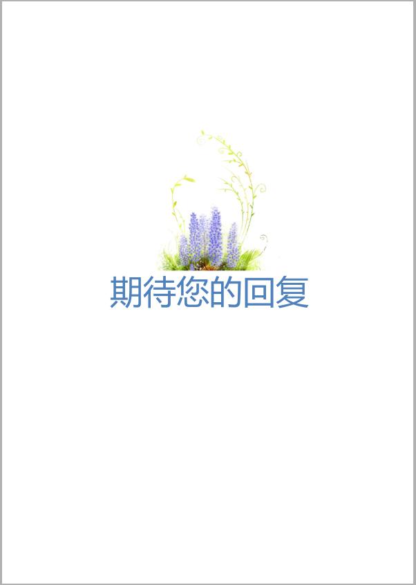 薰衣草建立套餐0110缩略图0