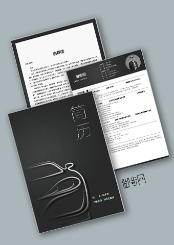 黑色大气设计感简历套餐0118