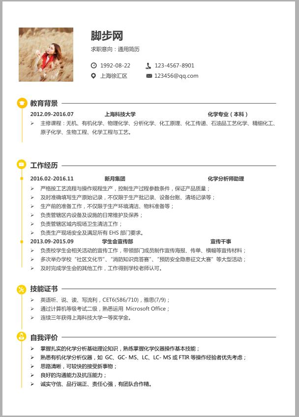 向日葵简历套餐0120缩略图2