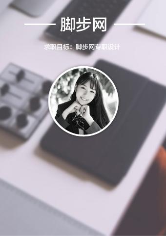 002手机简历模板缩略图