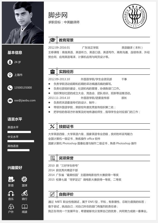 东华大学毕业生简历YX041缩略图0