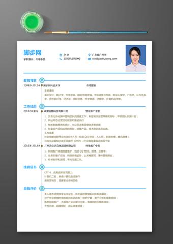 大气单栏中文简历  3色可换008