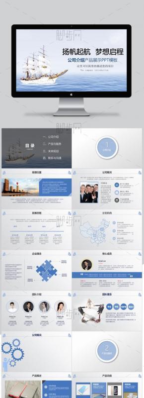 企业公司简介产品宣传商务通用ppt动态模板