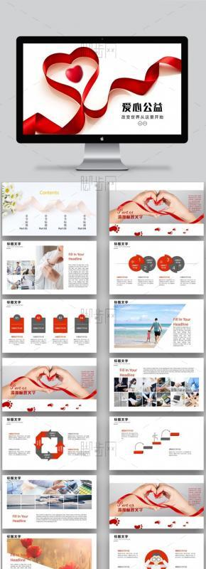 结婚纪念日唯美图片_免费卡通动漫PPT模板-免费卡通动漫PPT下载-第3页-脚步网