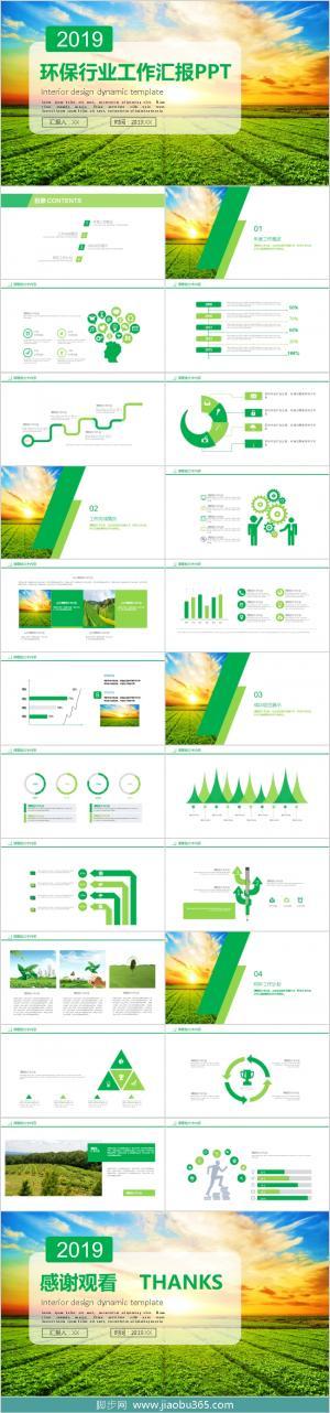 2019年清新环保行业工作汇报PPT模板