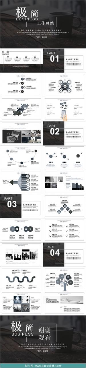 2018年最新极简工作计划会议报告PPT模版
