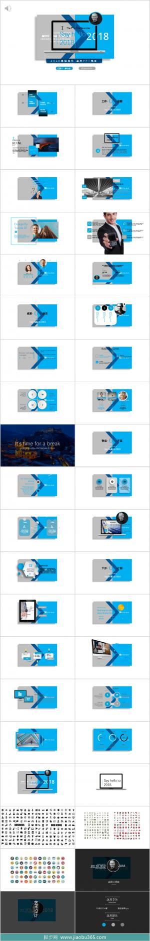 2018高端蓝商务风 创意设计通用PPT模板