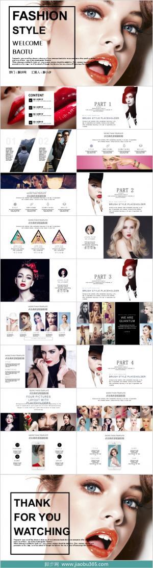 时尚模特商务PPT模板