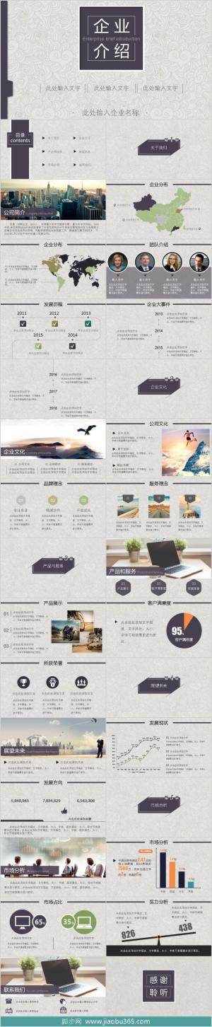 简约大气中国风企业介绍PPT动态模板