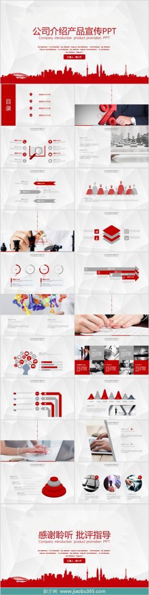 企业介绍 公司介绍 企业宣传 产品宣传PPT模板