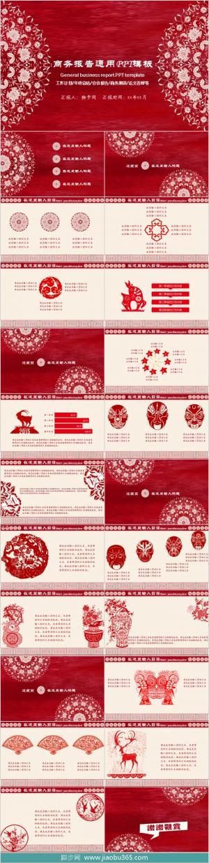 红色剪纸风商务报告中国风动态PPT模板