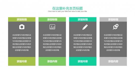 四项方框关键词并列说明文本框ppt模板PPT图表
