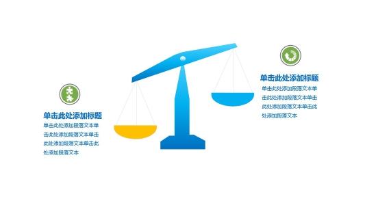 创意天秤样式两项对比ppt图表PPT图表