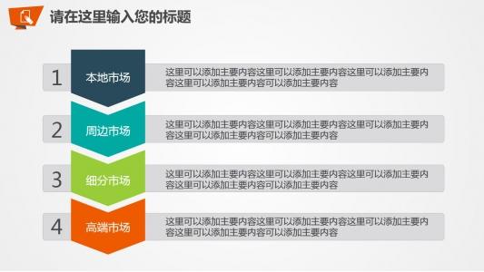 四色关键词递进说明ppt流程图模板PPT图表