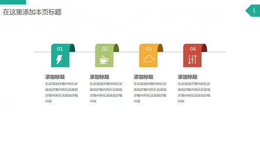 创意立体带图标四色四项并列ppt素材PPT图表