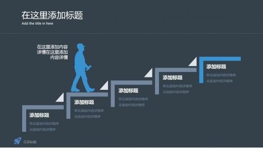 蓝色小人上楼梯台阶递进关系ppt模板PPT图表