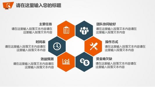 创意蜂窝形六项并列ppt模板素材PPT图表