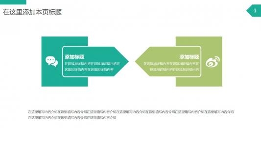创意两项对比对比说明ppt模板PPT图表