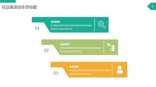 创意多边形三项并列说明ppt模板素材PPT图表