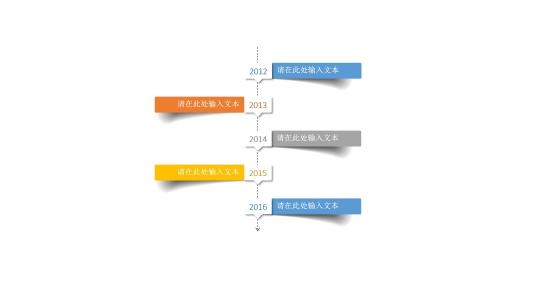创意微粒体纸条效果时间轴ppt素材PPT图表