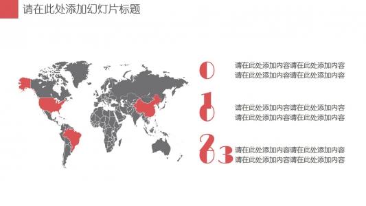 可编辑世界地图通用ppt模板素材PPT图表