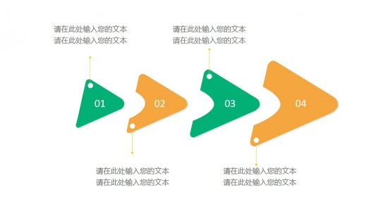 创意清新逐渐增大三角形递进关系ppt模板PPT图表