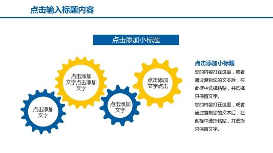 四项齿轮联动关系图表PPT模板