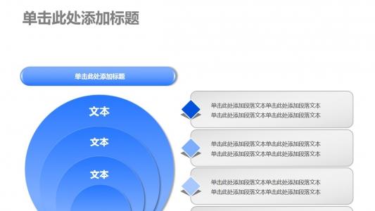 大圆套小圆多项包含图表PPT模板