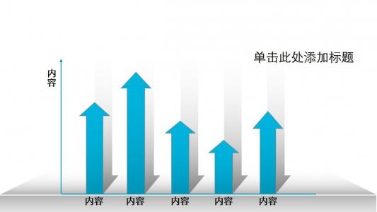 向上箭头的柱形图图表PPT模板