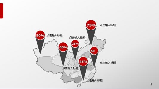 各省份市场占有率图表PPT模板