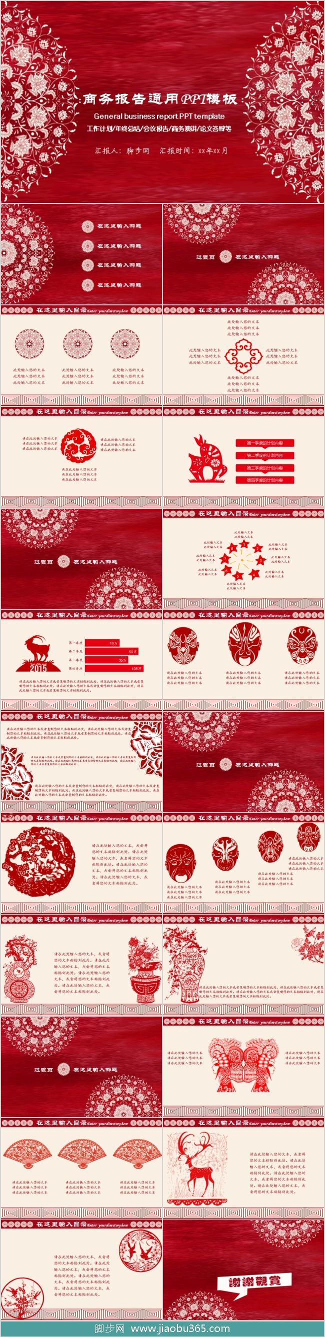 红色商务报告中国风动态PPT模板下载.jpg