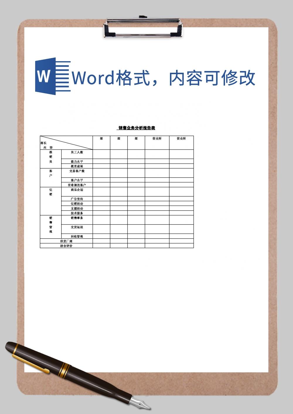 销售业务分析报告表Word模板