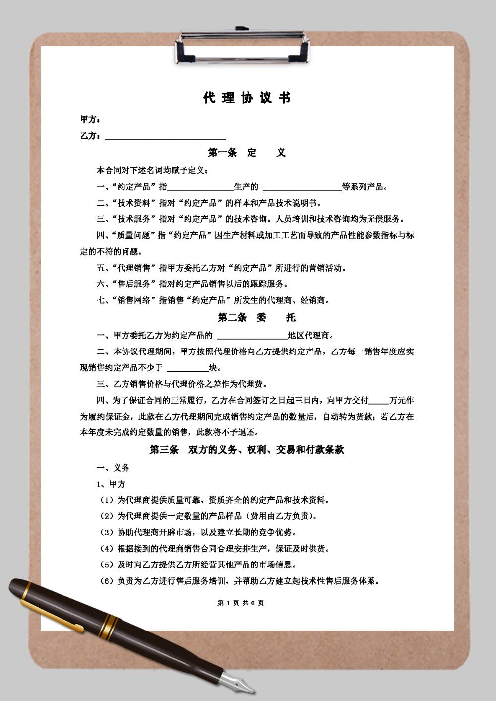 代理合同书(标准)空白Word模板