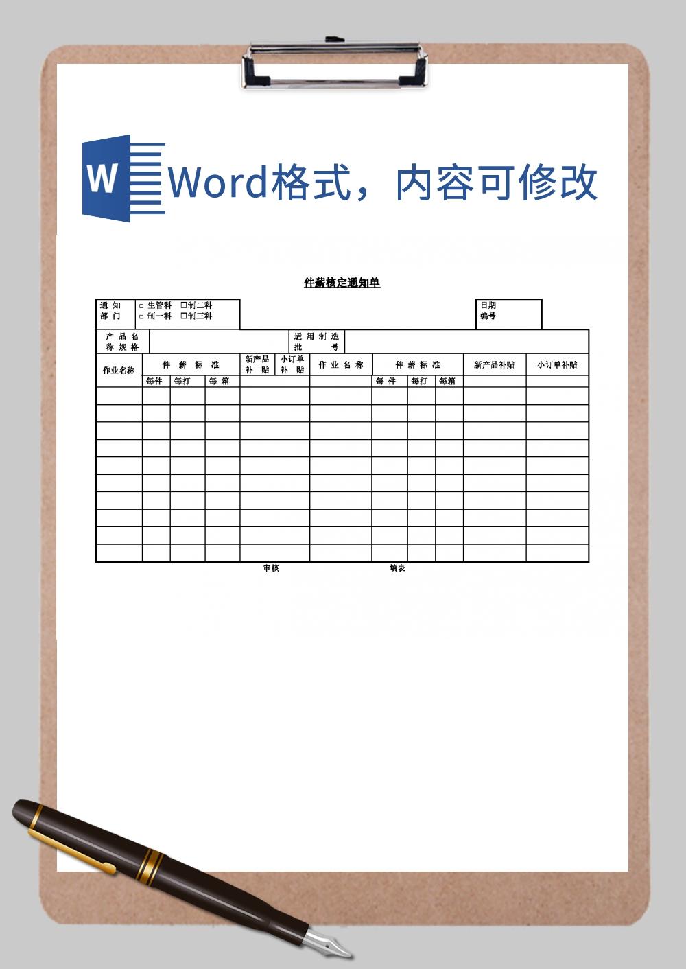 件薪核定通知单空白Word模板